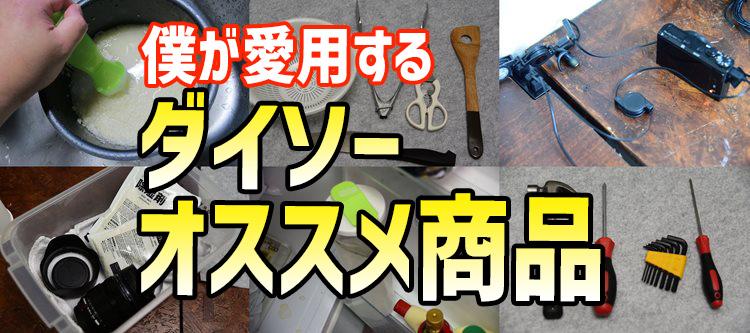 【僕の愛用品】100円ショップ「ダイソー」おすすめ商品まとめ