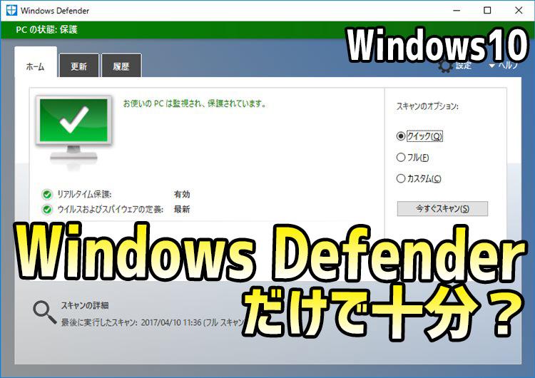 Windows10はウィルス対策ソフト不要?Windows Defenderだけで十分なの?