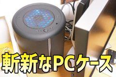 見た目がユニークで斬新な自作PCケースまとめ(2017年版)