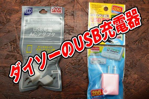 ダイソーの200円スマホ充電器(USB充電器)2機種を使ってみた!