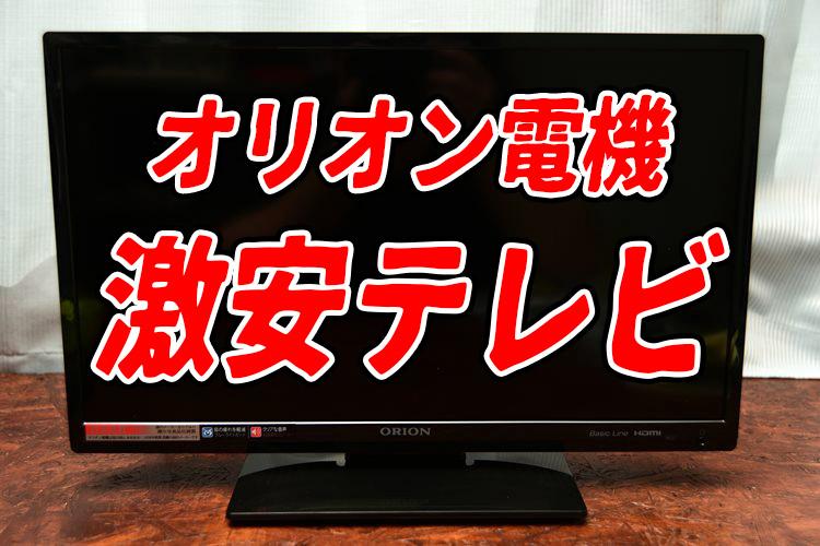 【レビュー】オリオン電機の液晶テレビってどうなの?画質が悪い?反応が遅い?