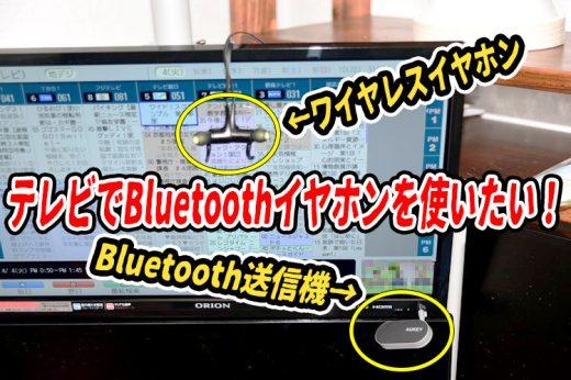 液晶テレビでBluetoothワイヤレスイヤホン・ヘッドホンを使いたい!