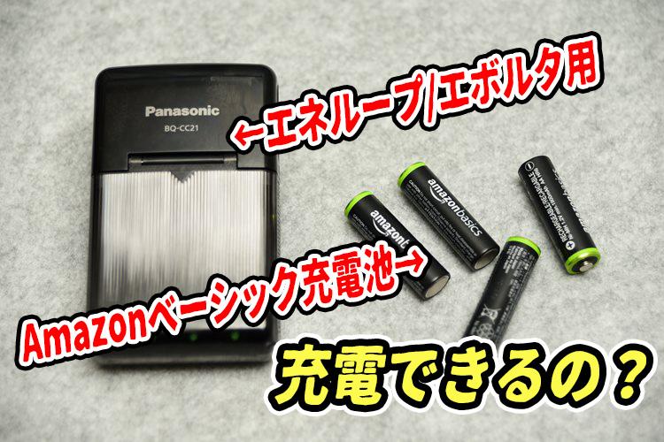 高コスパの「Amazonベーシック充電池」はエネループ専用充電器で充電できるのか?