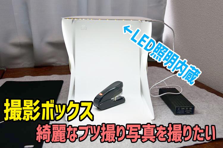 【ブツ撮り】約1500円の撮影ボックスで商品がキレイに撮れる!オークション用写真にも