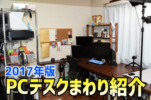 【パソコンオタク】ブロガーのPCデスク周り紹介~2017年~