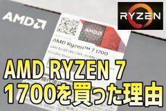 【自作PC】僕がRyzen 7 1800Xではなく1700を選んだ理由