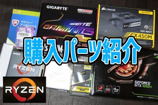 【AMD Ryzen】僕が買った自作PC用パーツはコレだ!(開封レビュー)