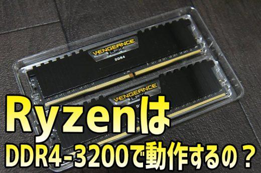AMD RyzenはDDR4-3200で動作可能なのか?