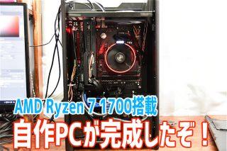 【Ryzen 7 1700】コンパクトなRyzen搭載自作PCが遂に完成!パフォーマンスや安定性は?