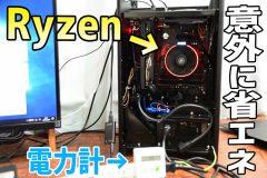 【省電力】AMD Ryzenは超高性能でありながら省エネ性能も優秀だった!