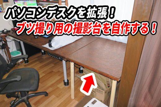 【DIY】ブツ撮り用の写真撮影台(撮影ブース)を自作する!