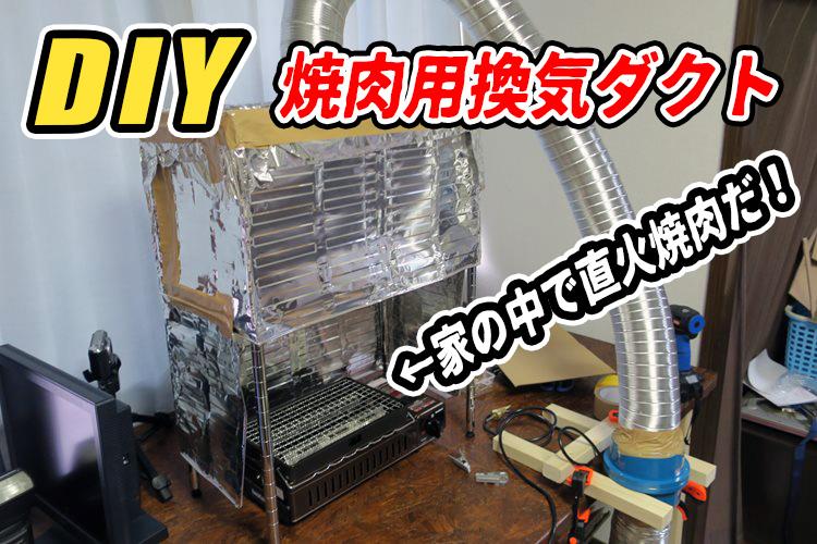 【DIY】焼肉用換気扇(換気ダクト)を自作したが・・・邪魔すぎる