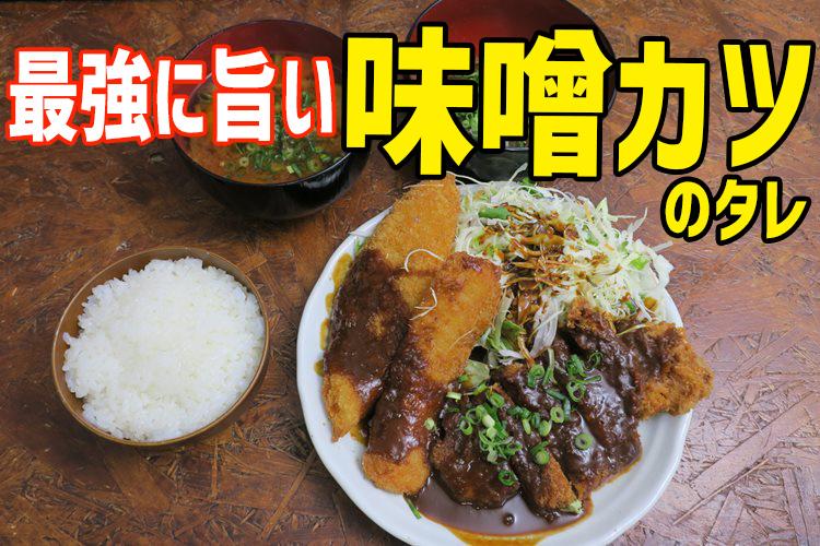 【名古屋名物】最強に旨い味噌カツのタレを作りたい!