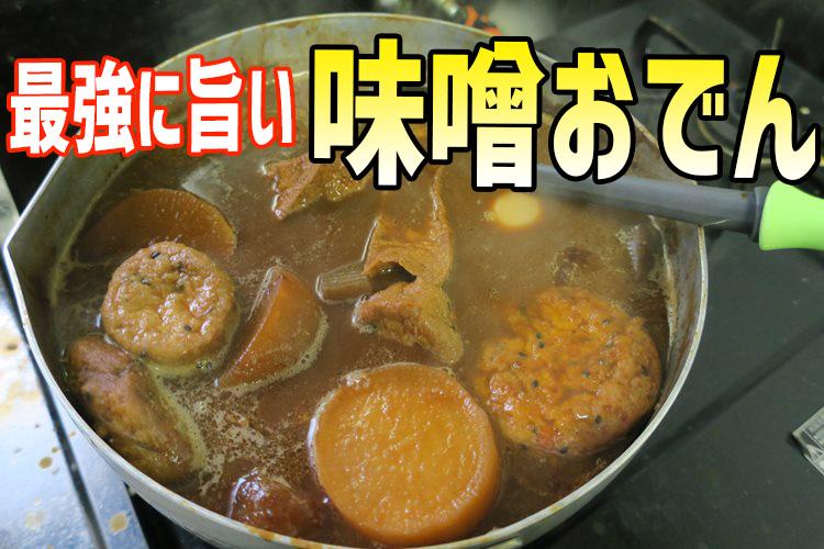 【名古屋名物】最強に旨い「味噌おでん」を作りたい!