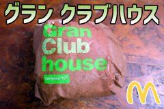 【マクドナルド】新レギュラー「グラン クラブハウス」がメッチャ旨い