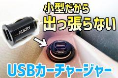 【レビュー】小型で出っ張らないUSBカーチャージャー(AUKEY CC-S1)