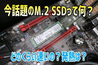 今話題のM.2 SSDとは?どのくらい速いの?発熱問題は?・・・様々な疑問にお答えします
