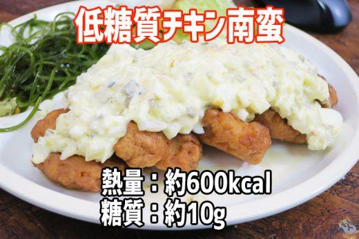 【低糖質レシピ】大豆粉を使った低糖質チキン南蛮の作り方