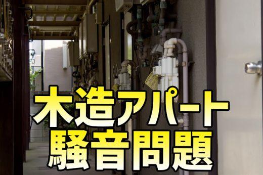 【木造アパート騒音問題】子供の足音、深夜の洗濯・入浴などに悩まされています!