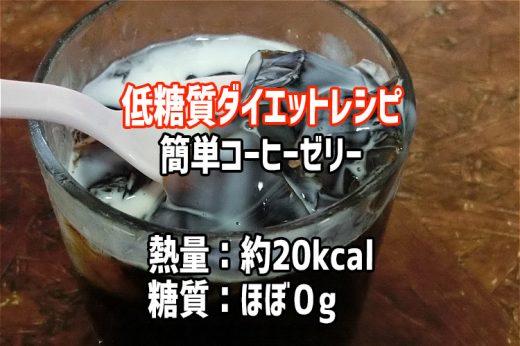 【低糖質レシピ】簡単で美味しい「コーヒーゼリー」の作り方(熱量20kcal/糖質0g)