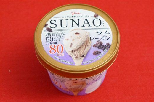 低糖質デザート:ダイエットアイス「SUNAO ラムレーズン(80kcal)」を食べてみた!