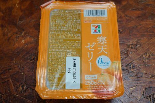 【低糖質デザート】セブンプレミアム 寒天ゼリー(みかん味)は食感がイマイチ