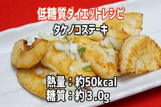【低糖質レシピ】タケノコステーキ(バター醤油炒め)