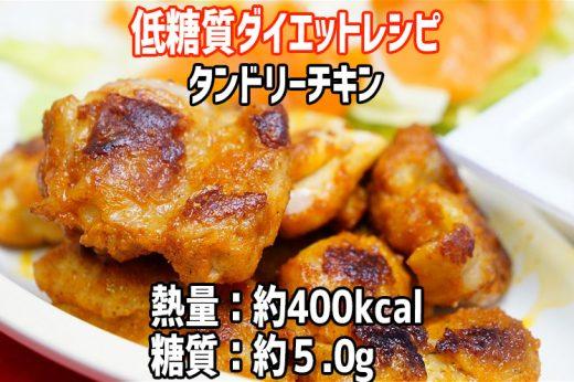 低糖質レシピ:市販の素で作るタンドリーチキン(400kcal、糖質5g)