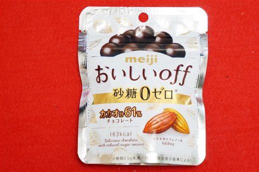 低糖質チョコレート:明治「おいしいOFF 砂糖ゼロ」を食べてみた!