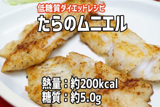 低糖質レシピ:簡単に作れる「たらのムニエル」(200kcal、糖質約5.0g)