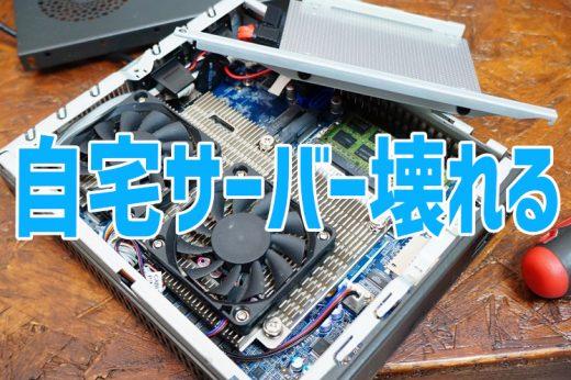 自宅サーバー壊れる。CPU交換時にソケットピンを曲げてしまったorz