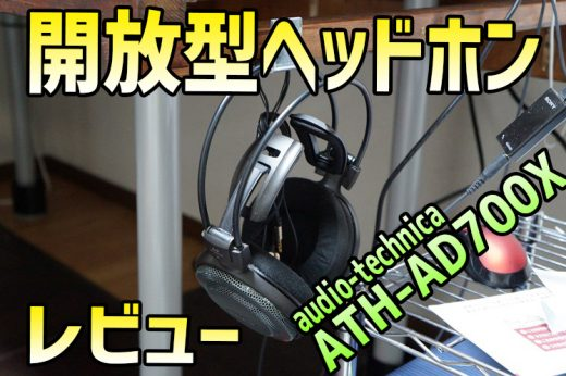 【レビュー】開放型ヘッドホンATH-AD700X(オーディオテクニカ)はクリアな音質でつけ心地最高!