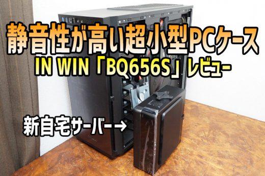 【デスクトップPCの小型化】静音性が高い超小型PCケースIN WIN「BQ656S」レビュー