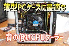 薄型MINI-ITXケースに使える背の低いCPUクーラーまとめ