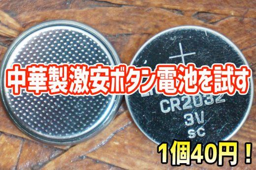 【1個40円】中華製の怪しいボタン電池(CR2032)は使えるのか?