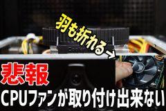 【悲報】CPUクーラーが大きすぎて取り付けできない→羽まで折れる
