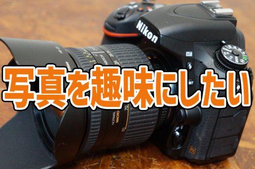 無職で暇だからカメラを趣味にしたい!
