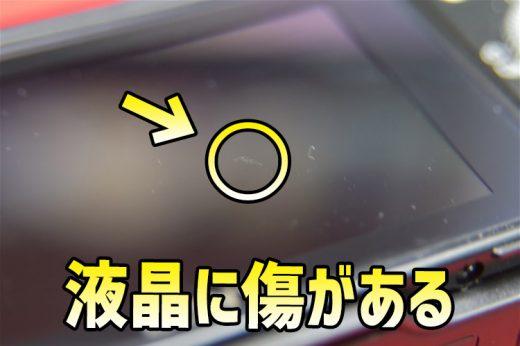 液晶画面の浅い傷は液晶保護フィルムを貼ると目立たなくなるぞ!