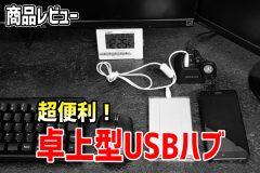 パソコンデスクに設置できる卓上型USBハブが超絶便利だった!
