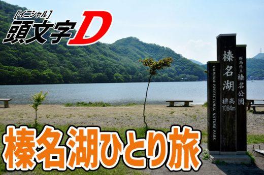 【頭文字Dの聖地】群馬県高崎市榛名山にある榛名湖に一人旅してきたぞ