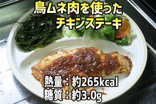 【低糖質レシピ】鶏むね肉を使った美味しいチキンステーキの作り方(熱量:265kcal、糖質:3.0g)