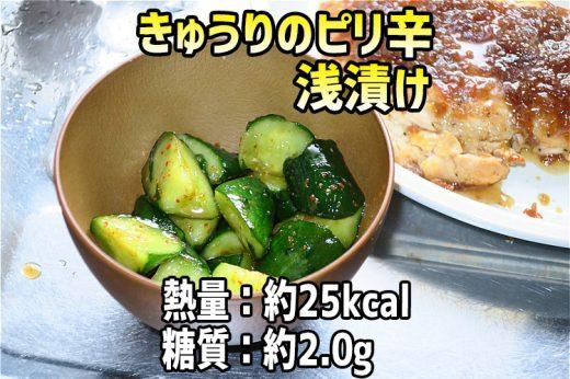 【低糖質レシピ】きゅうりのピリ辛浅漬け風(熱量25kcal/糖質2.0g)