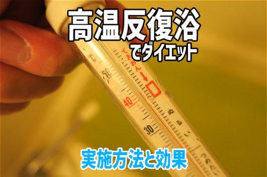 【痩せる入浴法】20分の入浴で400kcalも消費する高温反復浴の実施方法とその効果