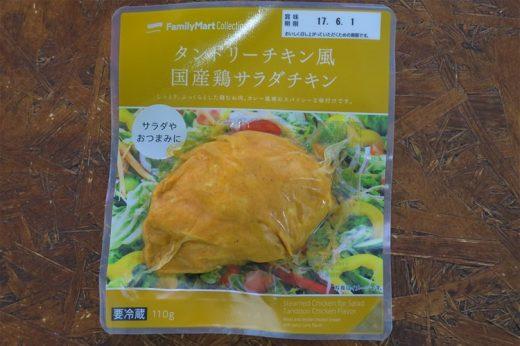 【低糖質食品レビュー】ファミマ「タンドリーチキン風国産鶏サラダチキン」