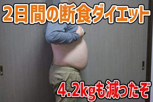 【体験談】2日間のプチ断食ダイエットで体重4.2kg減!辛くないの?やり方は?