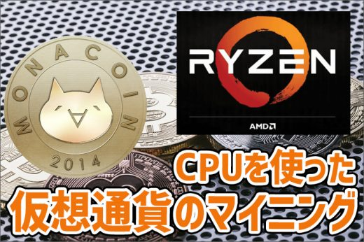 【仮想通貨】CPUでモナーコインをマイニングする方法(AMD Ryzen 7使用)