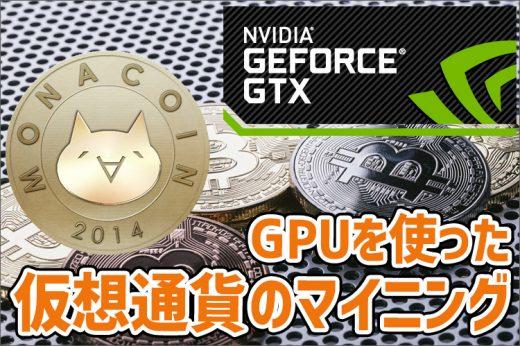 【仮想通貨】NVIDIAGeForceでモナーコインのマイニングを始める方法(グラボ編)