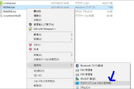 Windows起動と同時にマイニングを自動開始させる方法(マイナーの自動起動)