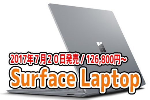 """""""Surface Laptop""""の購入を決めた理由!良い点・イマイチな点を解説します"""