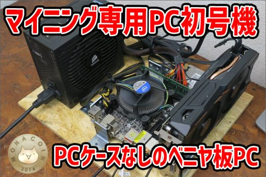 【ベニヤ板PC】Monacoinマイニング専用PCを作ってみたぞ!(初号機)